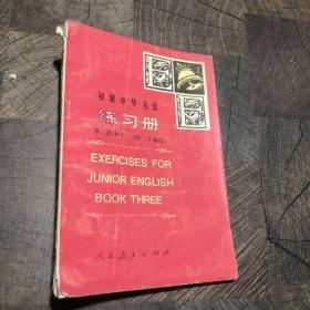 初级中学英语练习册