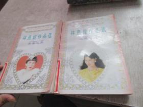 林燕妮作品选 送君何处  青春之葬 馆藏