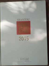 汕头  2015
