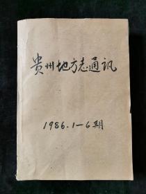 贵州地方志通讯