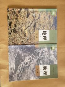 高中地理课本必修一 必修二 高中新版2020版课本地理必修一二(2本)。
