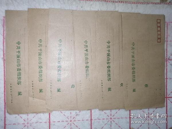 老信封,14張合售,95品