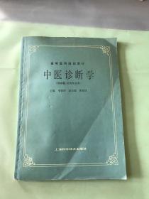 中医诊断学:(供中医、针灸专业用)