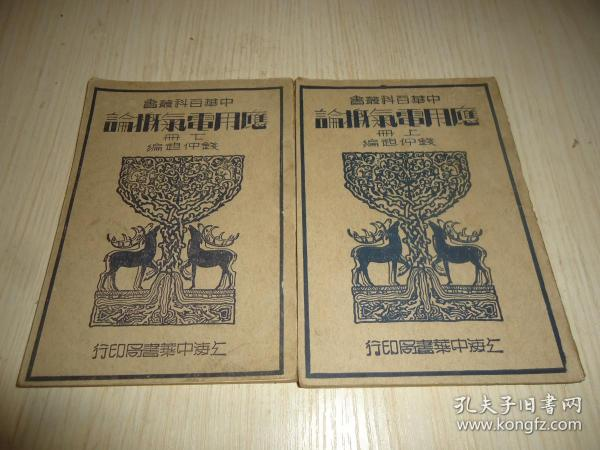 中華百科叢書*《應用電氣概論》*上下兩冊*多插圖
