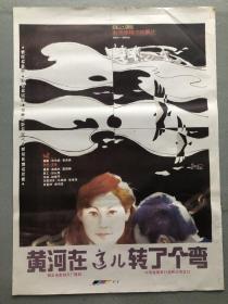 電影海報:黃河在這兒轉了個彎(一開) 品相以圖片為準 西安電影制片廠攝制