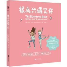 全新正版圖書 很高興遇見你 貝姬·辛普森 北京聯合出版公司 9787559617903中國建筑軟件書店
