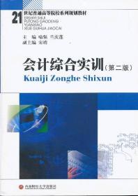 二手会计综合实训第二版喻强兰庆莲西南财经大学出版社