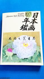 日本画年鉴/2007年/玛利亚书房 净重2公斤左右