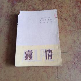 民国三十七年初版:蠧情(民国版仅印1000册)