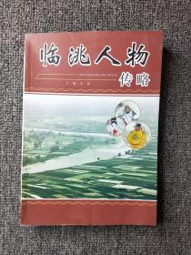 临洮人物传略(上册)