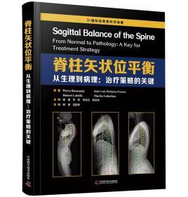 脊柱矢状位平衡:从生理到病理:治疗策略的关键