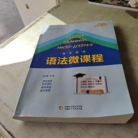 高中英语语法微课程