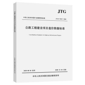 公路工程建设项目造价数据标准(JTG/T3812—2020)