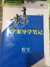 步步高学案导学笔记人教版高二大全套(共10册)