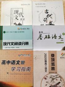 北京十一学校校本教材六本合售 2020届高三语文、现代文阅读分册、高中基础语文、古代诗文阅读鉴赏、现代文阅读、高中语文学习指