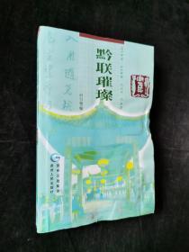 黔联璀璨:附贵阳风物杂话