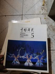 中国摄影1986年5期