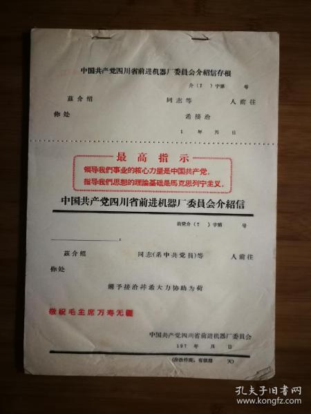 ●文革收藏品:《中共前進機器廠委員會介紹信》【文革時期50余頁】!