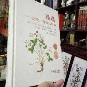 《草莓 历史、育种与生理》精装图文版  现货正版 好品好书