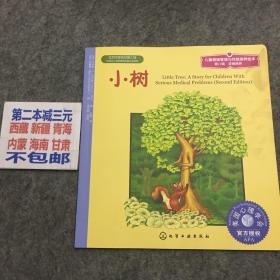 儿童情绪管理与性格培养绘本(第8辑)逆商培养:小树