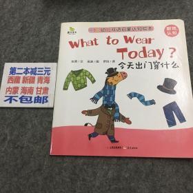ABC幼儿双语启蒙认知绘本 今天出门穿什么
