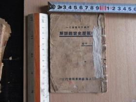 民国书籍,中国历史习题祥解