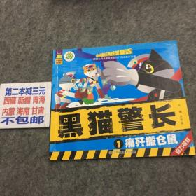 中国经典获奖童话·黑猫警长:痛歼搬仓鼠