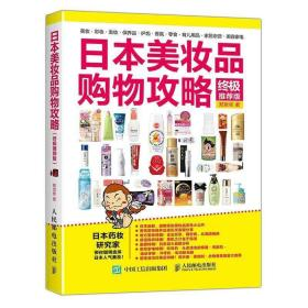正常发货 正版 日本美妆品购物攻略(版) 郑世彬 书店 饮食购物书籍