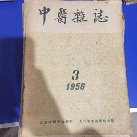 中医杂志(1956年-1966年30本合售)