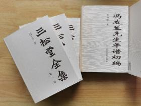 三松堂全集(二版一印 含冯友兰先生年谱初编 套装15册)(精)