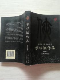 步非烟作品(中国新武侠典藏书系)