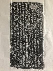 北魏精品张永墓志铭(魏故建威将军扶风太守清河张君墓志铭)原拓
