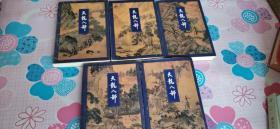 金庸名著《天龙八部》(1-5)三联正版1版6印 私藏品好