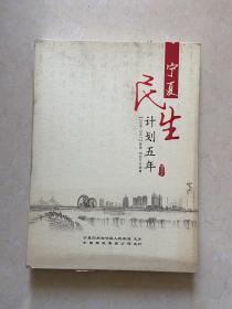 宁夏民生计划五年  纪念邮册,邮票  和45张明信片