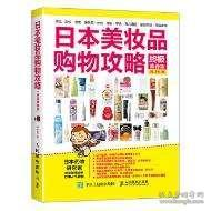正版图书 日本美妆品购物攻略 郑世彬 人民邮电出版社