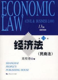 经济法(民商法) (第13版) 高程德 上海人民出版 9787208077645