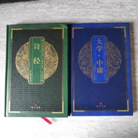 【硬精装2册合售国学古籍】大学·中庸 + 诗经 中华国粹经典文库