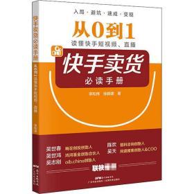 快手卖货必读手册 李和伟 徐颖建 著 电子商务 经管、励志 广东科学技术出版社 图书