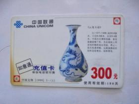 旧电话卡收藏:1999年 中国联通 中国文物 300面值卡