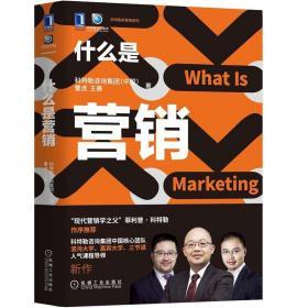 什么是营销 曹虎 王赛 现代营销学之父菲利普 科特勒作序推荐 未受过营销系统训练的人认识营销入门书籍 市场营销基础书籍