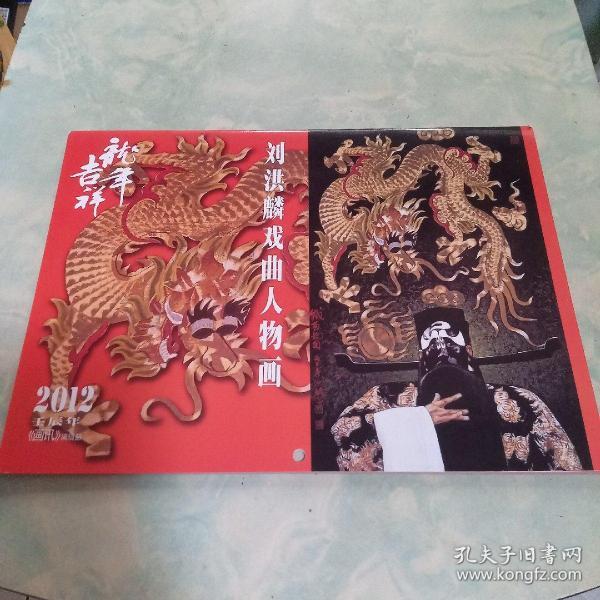 2012年掛歷(壬辰年) 劉洪麟戲曲人物畫