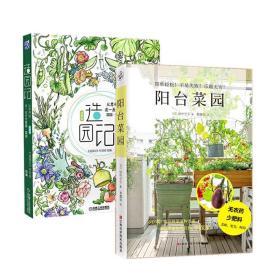 正版 阳台菜园+造园记:从零开始造一座梦想花园 手把手教你如何在阳台上种菜 打造家庭菜园 多达40种常见蔬菜 园艺生活书籍
