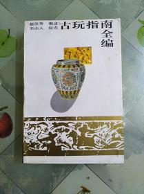 古玩指南全编(05柜)