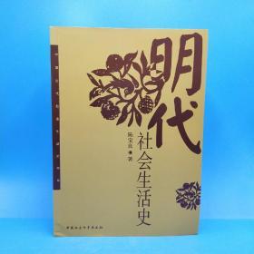 明代社会生活史:中国古代社会生活史书系