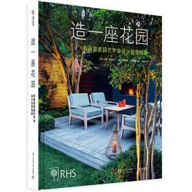 正版 造一座花园 英国皇家园艺学会设计创意指南 园林景观设计风格设计细节材料选择与应用 花卉树木种植和维护超实用花园设计书籍