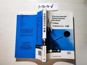 环境绩效评估:中国