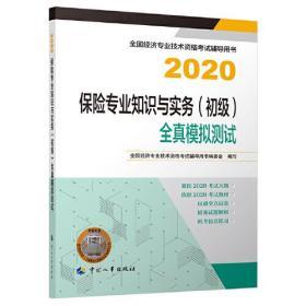 2020保险专业知识与实务(初级)全真模拟测试