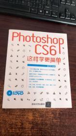 Photoshop CS6这样学更简单