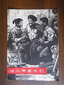 版畫:涼山需要你們(人民美術出版社出版,1976年第一版一次印刷)