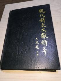 现代针灸文献精萃(精装)
